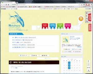 natuhara_blog
