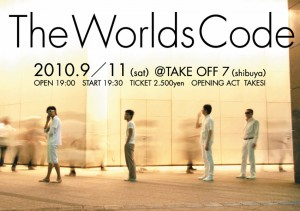 The Worlds Code