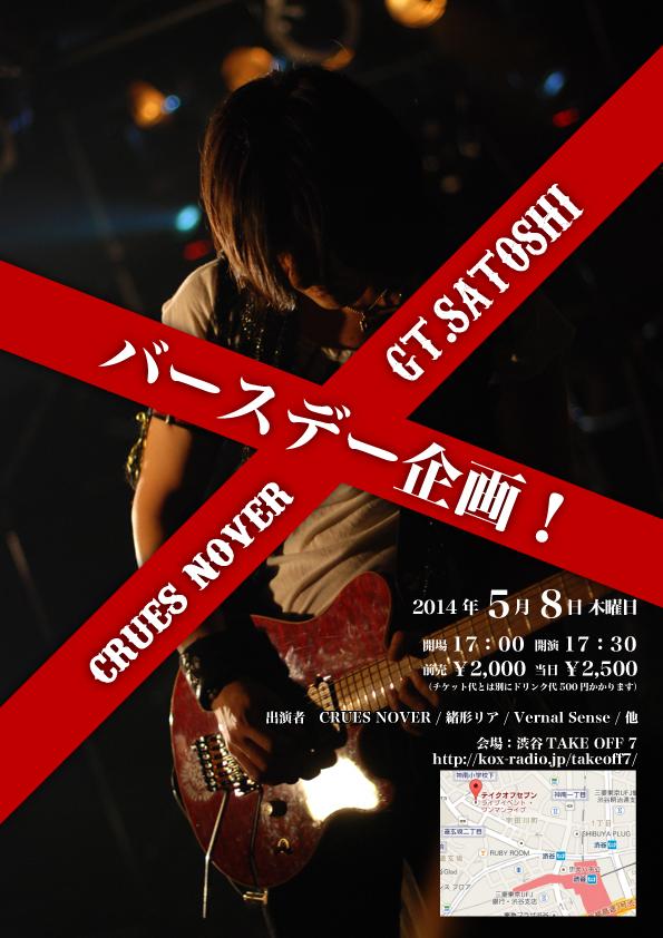 5.8_satoshi_birthday