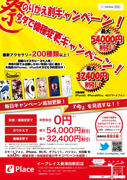 eplace長津田店広告02