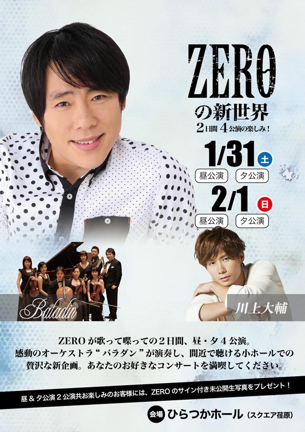 zero_omote